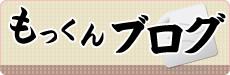 秋田犬ブログもっくんブログ