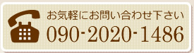 お気軽にお問い合わせ下さい 909 2020 1486