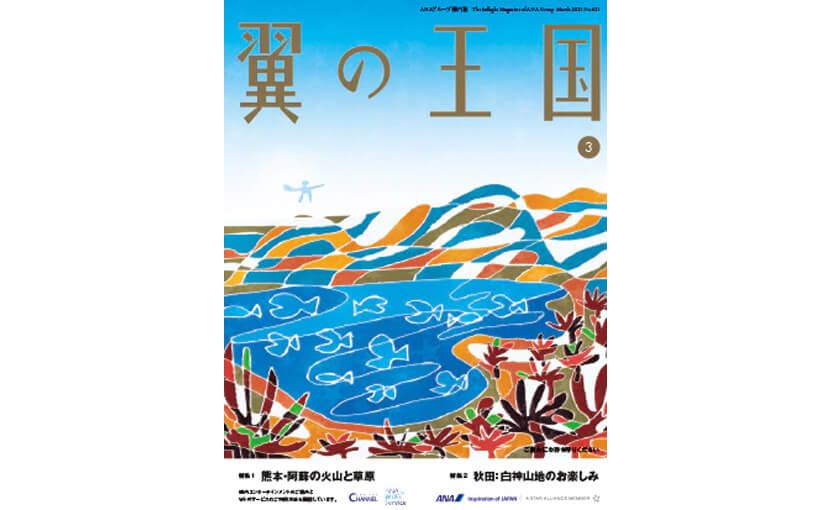 ANAグループ機内誌「翼の王国」に能代幸寿荘が掲載されました